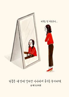 I became an adult. But inside, there are parts that have not grown. sometimes, I should encourage myself. Korean Words Learning, Korean Language Learning, Poetry Books, Poetry Quotes, Famous Quotes, Best Quotes, Korea Quotes, Korean Phrases, Korean Drama Quotes