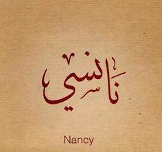 Arabic Calligraphy, Beautiful Names. NANCY