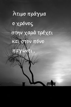 Greek Quotes, Pictures To Draw, Picture Video, Poems, Inspirational Quotes, Thoughts, Greek Language, Life Coach Quotes, Poetry