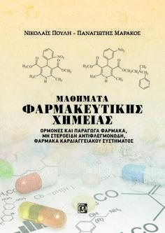 Μαθήματα Φαρμακευτικής Χημείας: Ορμόνες και Παράγωγα Φάρμακα, Μη Στεροειδή, Αντιφλεγμονώδη, Φάρμακα Καρδιαγγειακού Συστήματος Literature, Map, Literatura, Location Map, Maps