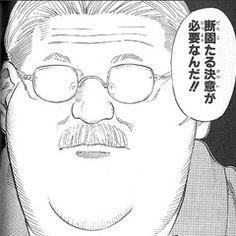 もはや何が起きようと揺らぐことのない、断固たる決意が必要なんだ Inoue Takehiko, Slam Dunk, Positive Words, Manga Comics, Wise Quotes, Blog Entry, Manga Art, Happy Life, Proverbs