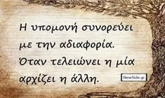 Αποτέλεσμα εικόνας για σοφα λογια Greek Phrases, Greek Words, Optimist Quotes, Best Quotes, Funny Quotes, Motivational Quotes, Inspirational Quotes, Lol So True, Greek Quotes