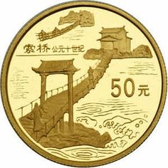 50 yuan 1996. Chinese Inventions Series 'Suspension Bridge' 1/2 Ounce Fine gold proof.
