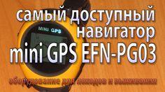 mini GPS EFN-PG03 - Удобный и простой в эксплуатации, миниатюрный GPS навигатор размером с наручные часы