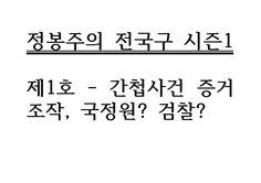 정봉주의 전국구 시즌1 제1호 - 간첩사건 증거조작, 국정원? 검찰?