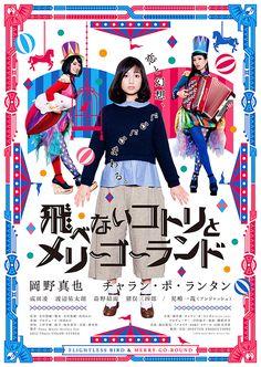 http://subpokke.net/wp-content/uploads/2015/04/kotori_main.jpg