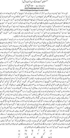 """Attaul Haq Qasmi - rozan ki diwar se - """"Musalman"""" bahut bana liye, ab insan banayen - Jang Columns"""