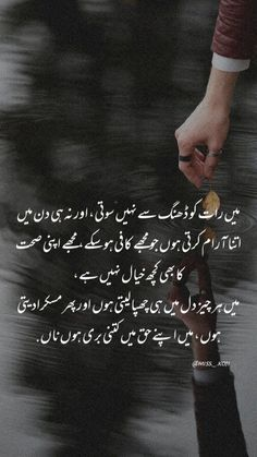Words Hurt Quotes, True Feelings Quotes, Poetry Feelings, Reality Quotes, True Quotes, Best Quotes, Sufi Quotes, Poetry Quotes In Urdu, Love Poetry Urdu