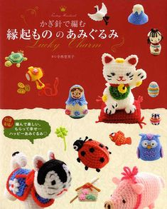 Lucky Charm Amigurumi Items   Japanese Craft Book by pomadour24