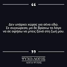 """""""Δεν πρέπει να επιτρέπεις σε κανέναν να σε στεναχωρεί και να σε έχει σε δεύτερη θέση! Να κλείνεις…"""" #psuxo_logos #ψυχο_λόγος #greekquoteoftheday #ερωτας #ποίηση #greek_quotes #greekquotes #ελληνικαστιχακια #ellinika #greekstatus #αγαπη #στιχακια #στιχάκια #greekposts #stixakia #greekblogger #greekpost #greekquote #greekquotes Love, Quotes, Black, Amor, Qoutes, Black People, All Black, Quotations, I Like You"""