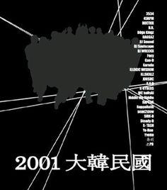 2001 대한민국