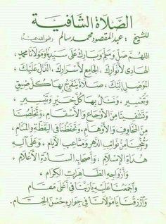 Islam Beliefs, Duaa Islam, Islam Hadith, Islamic Teachings, Islam Religion, Allah Islam, Islam Quran, Alhamdulillah, Quran Quotes Love