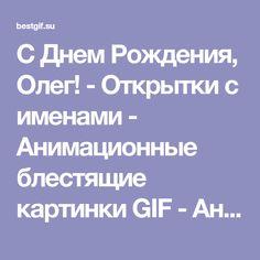 С Днем Рождения, Олег! - Открытки с именами - Анимационные блестящие картинки GIF - Анимашки блестяшки