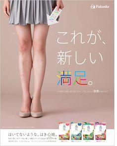 Image from Fashionsnap.com  「満足」ネーミングが秀逸。