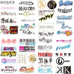 Typo Logo Design, Graphic Design Fonts, Game Logo Design, Japanese Graphic Design, Word Design, Game Font, Typographie Logo, Logo Samples, Japanese Typography