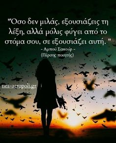 Greek Quotes, Way Of Life, Self Development, Quote Of The Day, Philosophy, Letters, Movie Posters, Instagram, Film Poster