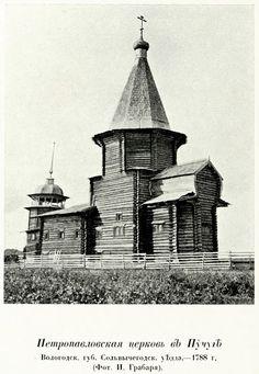 пучуг храм петра и павла: 11 тыс изображений найдено в Яндекс.Картинках