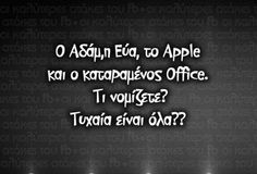 Καλό! Funny Photos, Funny Images, Tell Me Something Funny, Funny Greek Quotes, Funny Phrases, Clever Quotes, Have A Laugh, Best Quotes, Quotes Quotes