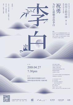 a,b,c의 차이 집중해서 보기 Poster Design, Ad Design, Graphic Design Posters, Book Design, Graphic Design Inspiration, Layout Design, Chinese Design, Japanese Graphic Design, Print Layout