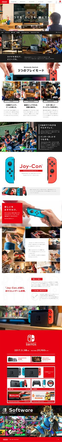 任天堂株式会社様の「Nintendo Switch」のランディングページ(LP)力強い系|ゲームソフト・機器 #LP #ランディングページ #ランペ #Nintendo Switch