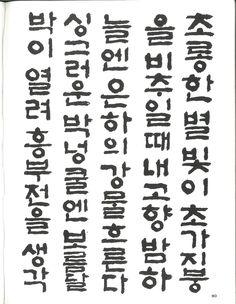 <한글고체> 글샘장성연,세기문화사