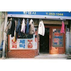 .@Kaitlin McCluskey   #부산 #세탁소 #빨래 #busan #laundry #cloth #shop #architecture #instagood #al...   Webstagram
