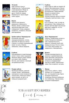 Relationship Tarot, Tarot Meanings, Modern Witch, Tarot Spreads, Moon Child, Wicca, Witchcraft, Horoscope, Mystic