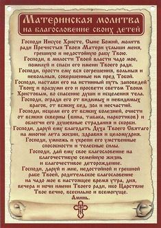 Сила материнской молитвы | Святая Русь | Яндекс Дзен Orthodox Prayers, Religion, Pharmacology Nursing, Pray Without Ceasing, Natural Energy, Book Of Shadows, Holidays And Events, Deep Thoughts, Kids And Parenting