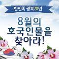 광복 70주년, 8월의 호국인물을 찾아라! 지금 '한민족정보마당'에서 호국인물을 찾아 소문내고 아이패드, 외식상품권 등 푸짐한 선물 받아가세요! http://www.kculture.or.kr/korean/event/event.jsp