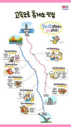 고속도로 휴게소 맛집 한번에 보기! : 네이버 포스트 Tour Guide, Places To Travel, Life Hacks, Infographic, Tours, Cooking, Food, Restaurants, Spaces