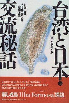 「日本統治」否定に見る台湾歴史教育「中国化」の蠢きー国民党の洗脳政策に高校生も反撥!