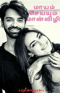 Read அத்தியாயம் 1 from the story மாயம் செய்யும் மான்விழி (Completed ) by vishwapoomi (latha) with reads. Novel Wattpad, Wattpad Romance, Historical Romance Books, Romance Novels, Novels To Read Online, Romantic Novels To Read, Free Novels, Free Books To Read, Pdf