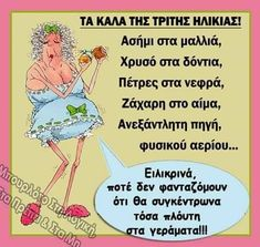 Funny Greek Quotes, Having A Bad Day, Funny Moments, Funny Photos, Have Fun, Believe, Jokes, Messages, Sayings