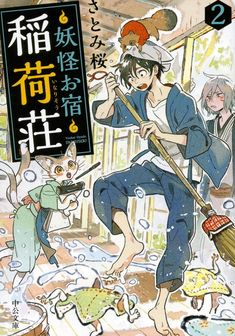 News: - illustrations Anime Guys, Manga Anime, Anime Art, Manga Covers, Comic Covers, Character Art, Character Design, Manga List, Manga Illustration