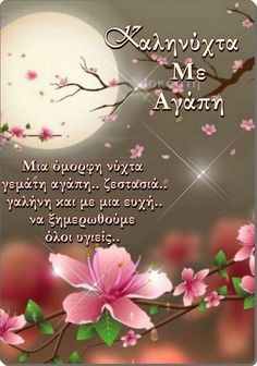 Morning Quotes, Night Quotes, Good Night, Greek, Decor, Nighty Night, Decoration, Decorating, Good Night Wishes
