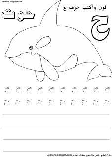 صور حرف الحاء موقع الصف الاول ب المعلمة امنة عكري Arabic Alphabet Letters Arabic Alphabet For Kids Learn Arabic Alphabet