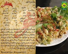 Barbecue Pasta Salad Masala Tv Recipe, Biryani Recipe, Cooking Recipes In Urdu, Easy Cooking, Indian Food Recipes, Vegetarian Recipes, Yummy Recipes, Recipies, Shireen Anwar Recipes