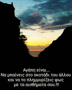Greek Quotes, Peace And Love, Clever, Thoughts, Memes, Movie Posters, Dogs, Meme, Film Poster