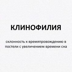Полезное Образование © | ВКонтакте Weird Words, Rare Words, Cool Words, Words To Use, New Words, Intelligent Words, My Life My Rules, Russian Quotes, Inspirational Quotes For Students