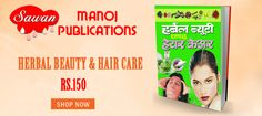 Books Online, Herbalism, Hair Care, Shop Now, Hair Beauty, Shopping, Herbal Medicine, Hair Care Tips, Hair Makeup