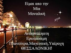 Thessaloniki, My Town, Me Quotes, Greece, City, Movie Posters, Movies, Kpop, Beautiful