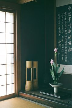 Tokonoma - Tokonoma is an elevated alcove in a traditional Japanese room where art or flowers are displayed.
