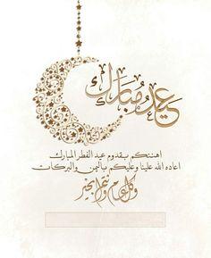 Eid Adha Mubarak, Eid Mubarak Card, Eid Mubarak Greeting Cards, Eid Card Designs, Henna Designs, Eid Images, Eid Al Adha Greetings, Eid Mubarek, Eid Stickers