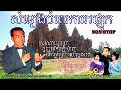 Sinn Sisamouth NON-STOP, Khmer old song, Khmer entertianment, Ros Sereys...