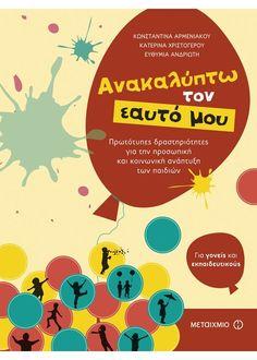 Ανακαλύπτω τον εαυτό μου - metaixmio.gr First Day Of School Activities, Best Wordpress Themes, Parenting, Education, Books, Craft, Collection, Ideas, Libros