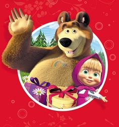 Varvara Sarantseva NETFLIX Bear Birthday, 1st Birthday Parties, 3rd Birthday, Marsha And The Bear, Bear Party, New Year Card, Party Printables, Birthday Decorations, Decoupage