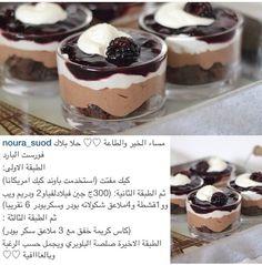 بلاك فورست البارد Dessert Cake Recipes, Mini Desserts, Cookie Desserts, Easy Desserts, Delicious Desserts, Yummy Food, Arabic Dessert, Arabic Food, Cold Cake