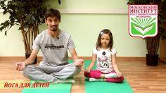 Курсы йоги для детей в Московском Институте восстановительной медицины http://manuolog.ru/kurs/spetsializirovannye_kursy/joga_dlya_detej.course