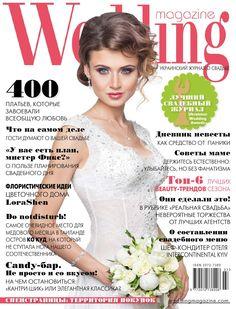 Wedding magazine #2 2013 Свадебный журнал Wedding (Веддинг Украина) Все о красивых свадьбах!