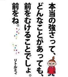 16.9/29.「江崎佐知子」 Little My Moomin, Powerful Words, Good Vibes, Proverbs, Cool Words, Sentences, Novels, Wisdom, Facts